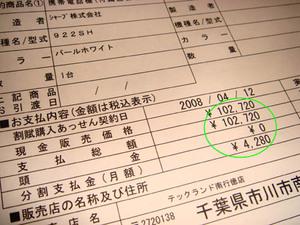 20080412_4