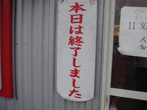 20090124_4