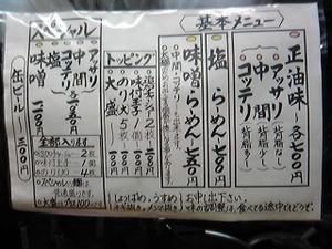 20090310_1