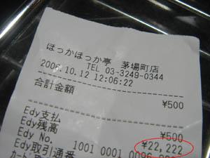 20061012